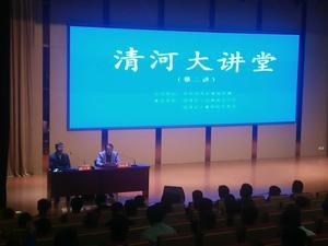 县委常委、组织部长贾志强主持清河大讲堂第二期