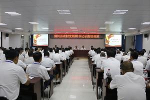 9月15日,我县举办农村干部素质能力提升示范 (精英)培训班