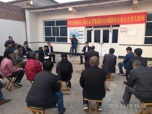 刘彦涛书记将十九大精神传达到小许村